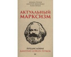 Актуальный марксизм. Предисловие Дмитрий GOBLIN Пучков