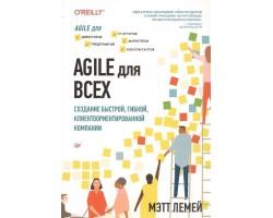 Agile для всех