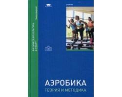 Аэробика: теория и методика. Учебник