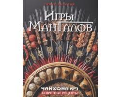 Игры мангалов
