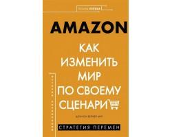 AMAZON. Как изменить мир по своему сценарию