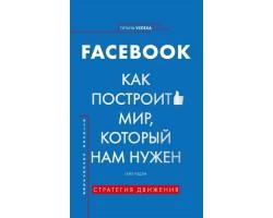 Facebook. Как построить мир, который нам нужен