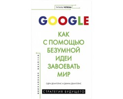 Google. Как с помощью безумной идеи завоевать мир