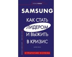 Samsung. Как стать лидером и выжить в кризис