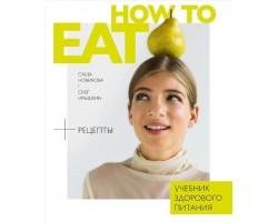 How to eat. Учебник здорового питания