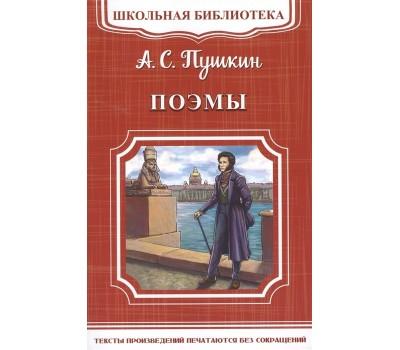 А.С. Пушкин. Поэмы