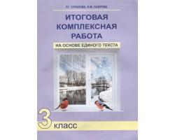 3 кл ФГОС (ПерспективнаяНачШкола) Итоговая комплекс. работа на основе единого текста (4-е изд., сте