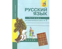 Русский язык. 2 класс. Тетрадь для самостоятельной работы № 2. ФГОС