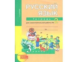 Русский язык. 3 класс. Часть 2. Тетрадь для самостоятельной работы. ФГОС