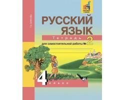 Русский язык. 4 клас. Часть 2. Тетрадь для самостоятельной работы. ФГОС