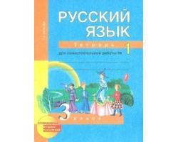 Русский язык. 3 класс. Тетрадь для самостоятельной работы № 1. ФГОС