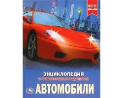 Автомобили. Энциклопедия А4