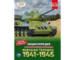 ВОЕННАЯ ТЕХНИКА 1941-1945 (ЭНЦИКЛОПЕДИЯ А4 С РАЗВИВАЮЩИМИ ЗАДАНИЯМИ)