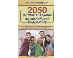2050 тестовых заданий по английской грамматике