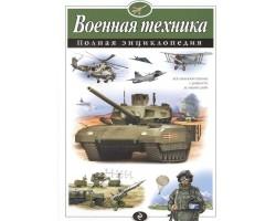 Военная техника. Полная энциклопедия
