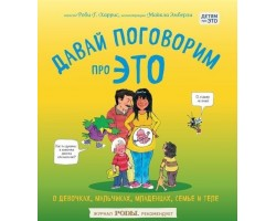 Давай поговорим про ЭТО: о девочках, мальчиках, младенцах, семьях и теле