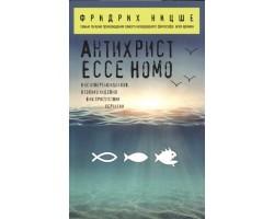 ЭАнтихрист. Ecce Homo (сборник) (самые лучшие произведения самого незаурядного философа всех времен