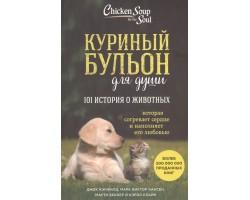 101 история о животных (которая согревает сердце и наполняет его любовью)