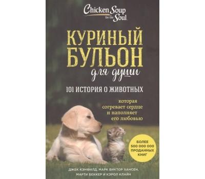 101 история о животных (которая согревает сердце и наполняет его любовью) (сборник)