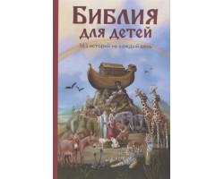 Библия для детей. 365 историй на каждый день (ил. Л. Глазер-Ноде)