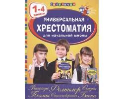 ЭУниверсальная хрестоматия для начальной школы 1-4кл