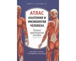 Атлас. Анатомия и физиология человека: полное практическое пособие