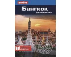 Бангкок: Путеводитель (Berlitz)