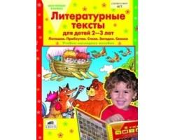 Литературные тексты для детей 2-3 лет. Потешки. Прибаутки. Стихи. Загадки. Сказки.