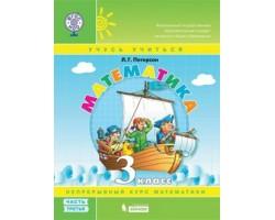 Математика 3 кл. Учеб.-тетр. в 3 ч. Ч.3. ФГОС (уценка) (уценка) (уценка) (уценка) (уценка) (уценка)