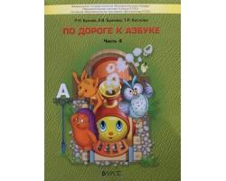 ФГОС По дороге к азбуке (Ч.4) (для детей 6-7 лет) (3-е изд. перераб.)