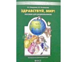 Здравствуй, мир! Часть 3. Пособие по ознакомлению с окружающим миром для детей 5-6 лет. ФГОС