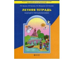 2 кл ФГОС Летняя тетрадь будущего третьеклассника (2-е изд. исправ.)
