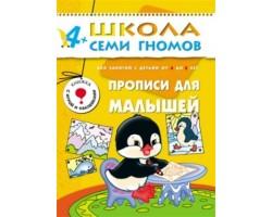 ШСГ Пятый год обучения Прописи для малышей