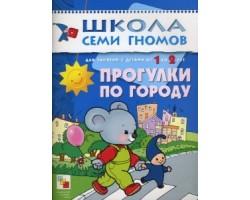 2-й год обучения Занятия с детьми 1-2 лет. Прогулки по городу