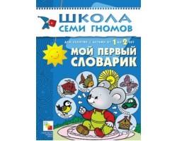 2-й год обучения Занятия с детьми 1-2 лет. Мой первый словарик