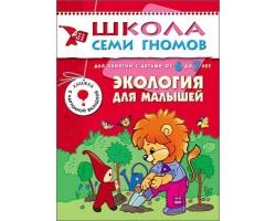 7-й год обучения Занятия с детьми 6-7 лет. Экология для малышей (игра наклейки)