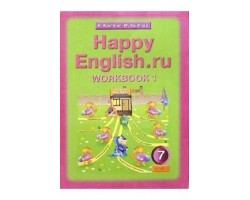 Happy English.ru. Р/т 7 кл. Часть № 1. (ФГОС).