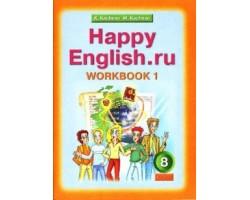 Happy English.ru. Р/т 8 кл. Часть № 1. (ФГОС).