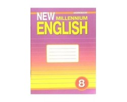 New Millennium English-8. Рабочая тетрадь. (ФГОС).