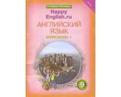 Happy English.ru. Р/т № 1 с контрольными работами 9 кл. Подготовка к ОГЭ. (ФГОС).