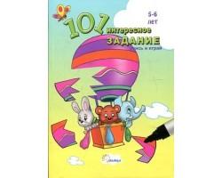 101 интересное задание-брошюра 5-6 лет