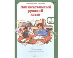 Занимательный русский язык. 1 класс. Рабочая тетрадь (комплект в 2-х ч.). ФГОС