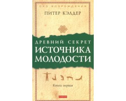 Древний секрет источника молодости кн.1 (мяг.)
