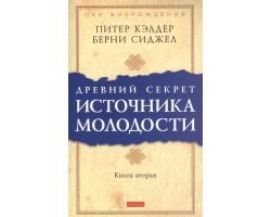 Древний секрет источника молодости кн.2 (мяг.)