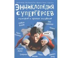 Энциклопедия супергероев