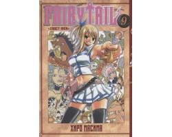 Манга. Fairy Tail. Хвост Феи. Том 9