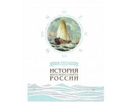 300 лет. История парусного спорта России