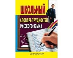 Школьный словарь трудностей  русского языка.