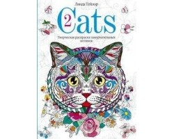 Cats-2. Творческая раскраска замурчательных котиков