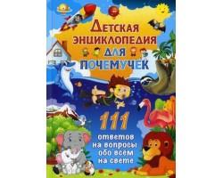 Детская энциклопедия для почемучек. 111 ответов на вопросы обо всём на свете